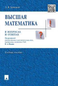 Высшая математика в вопросах и ответах ISBN 978-5-392-19436-0