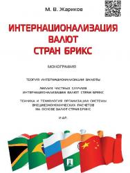 Интернационализация валют стран БРИКС ISBN 978-5-392-19558-9
