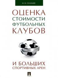 Оценка стоимости футбольных клубов и больших спортивных арен ISBN 978-5-392-19563-3