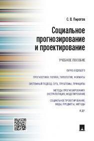 Социальное прогнозирование и проектирование ISBN 978-5-392-19575-6