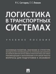 Логистика в транспортных системах : учебное пособие ISBN 978-5-392-19586-2