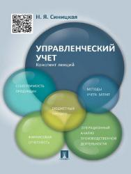 Управленческий учет. Конспект лекций ISBN 978-5-392-19643-2