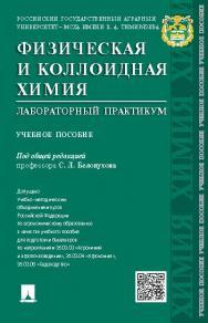 Физическая и коллоидная химия. Лабораторный практикум ISBN 978-5-392-19647-0