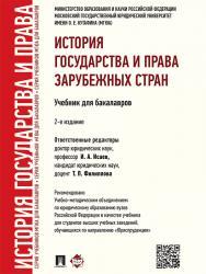 История государства и права зарубежных стран ISBN 978-5-392-19658-6