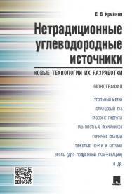 Нетрадиционные углеводородные источники: новые технологии их разработки ISBN 978-5-392-19665-4