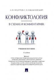 Конфликтология в схемах и комментариях ISBN 978-5-392-19675-3