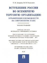 Вступление России в ВТО: ограничения и возможности на современном этапе ISBN 978-5-392-19682-1