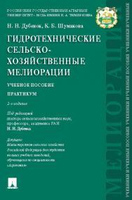 Гидротехнические сельскохозяйственные мелиорации ISBN 978-5-392-19880-1