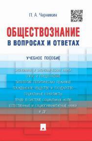 Обществознание в вопросах и ответах ISBN 978-5-392-19918-1