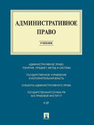 Административное право ISBN 978-5-392-19933-4