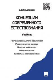 Концепции современного естествознания ISBN 978-5-392-20009-2
