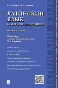 Латинский язык в сфере юриспруденции ISBN 978-5-392-20012-2