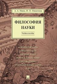 Философия науки ISBN 978-5-392-20092-4