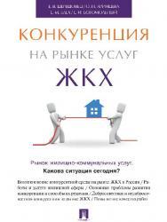 Конкуренция на рынке услуг ЖКХ ISBN 978-5-392-20112-9