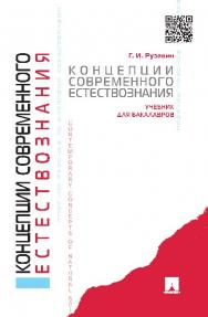 Концепции современного естествознания ISBN 978-5-392-20193-8
