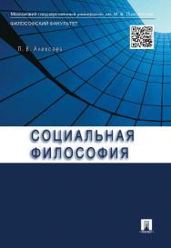 Социальная философия ISBN 978-5-392-20294-2