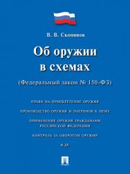 Об оружии в схемах (Федеральный закон № 150-ФЗ) ISBN 978-5-392-20335-2