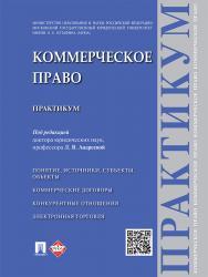 Коммерческое право ISBN 978-5-392-20460-1