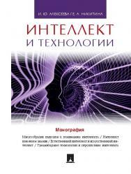Интеллект и технологии ISBN 978-5-392-20463-2