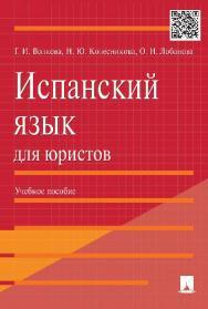 Испанский язык для юристов ISBN 978-5-392-20730-5