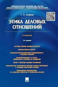 Этика деловых отношений ISBN 978-5-392-20897-5