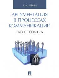 Аргументация в процессах коммуникации. Pro et contra. ISBN 978-5-392-21071-8