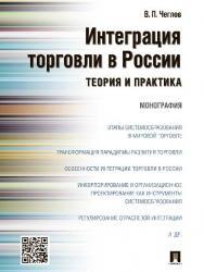 Интеграция торговли в России: теория и практика ISBN 978-5-392-21083-1