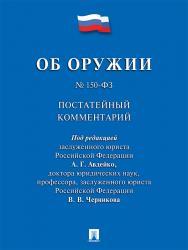 Комментарий к Федеральному закону «Об оружии» (постатейный) ISBN 978-5-392-21089-3