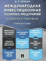 Международная инвестиционная политика предприятий в схемах и таблицах ISBN 978-5-392-21099-2