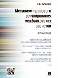 Механизм правового регулирования межбанковских расчетов ISBN 978-5-392-21102-9