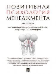 Позитивная психология менеджмента ISBN 978-5-392-21110-4