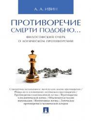Противоречие смерти подобно… Философский очерк о логическом противоречии ISBN 978-5-392-21117-3