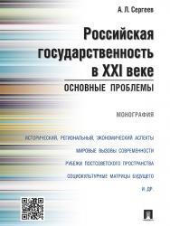 Российская государственность в XXI веке: основные проблемы ISBN 978-5-392-21123-4