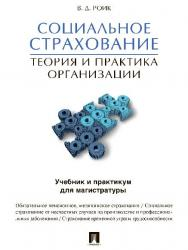 Социальное страхование: теория и практика организации : учебник и практикум для магистратуры ISBN 978-5-392-21128-9