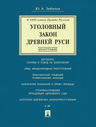 Уголовный закон Древней Руси. К 1000-летию Правды Русской ISBN 978-5-392-21137-1