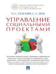 Управление социальными проектами ISBN 978-5-392-21139-5