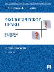 Экологическое право в вопросах и ответах ISBN 978-5-392-21142-5