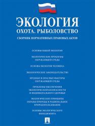 Экология. Охота. Рыболовство : сборник нормативных правовых актов ISBN 978-5-392-21143-2