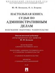 Настольная книга судьи по административным делам: возбуждение, подготовка, разбирательство ISBN 978-5-392-21408-2