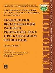 Технология возделывания раннего репчатого лука при капельном орошении ISBN 978-5-392-21587-4