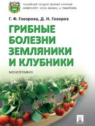 Грибные болезни земляники и клубники ISBN 978-5-392-21593-5