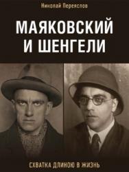 Маяковский и Шенгели: схватка длиною в жизнь ISBN 978-5-392-21644-4