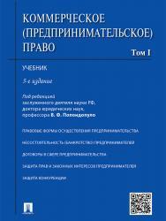 Коммерческое (предпринимательское) право: учебник : в 2 т.  Т. 1 ISBN 978-5-392-21746-5