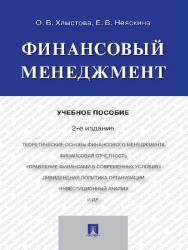Финансовый менеджмент ISBN 978-5-392-21776-2