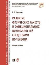 Развитие физических качеств и функциональных возможностей средствами волейбола ISBN 978-5-392-21781-6