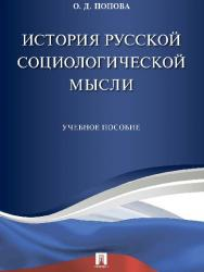История русской социологической мысли ISBN 978-5-392-21784-7
