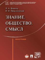 Знание. Общество. Смысл ISBN 978-5-392-21802-8