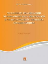 Механизм реализации экономических интересов в сельскохозяйственных организациях ISBN 978-5-392-21805-9