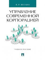 Управление современной корпорацией ISBN 978-5-392-21830-1