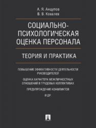Социально-психологическая оценка персонала: теория и практик ISBN 978-5-392-21901-8